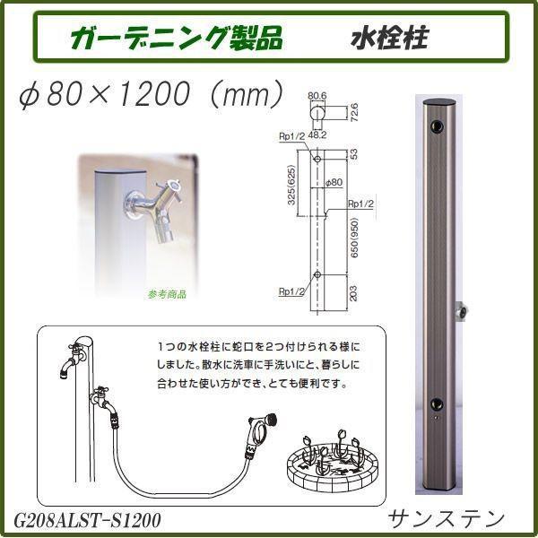 ガーデニング製品 ガーデニング水栓 アルミ水栓柱1200mm サンステン G208ALST-S1200