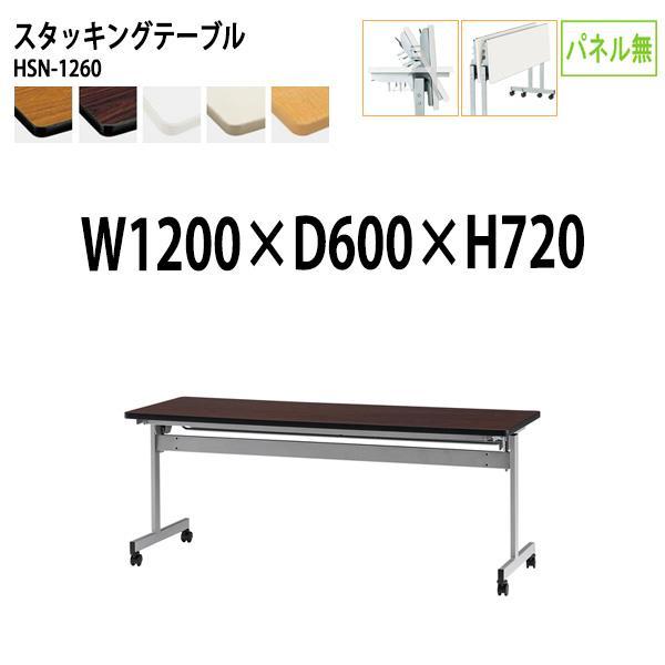 スタッキングテーブル 折りたたみ (天板跳上式) キャスター付 HSN-1260 W1200xD600xH720mm スタッキング機能付 スタックテーブル 会議テーブル