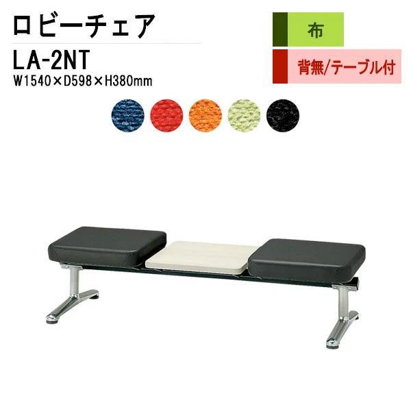 ロビーチェアー 背なし 2人掛 LA-2NT 布張り テーブル付 W144xD49.8xH38cm 病院 待合室 いす 廊下 店舗 業務用 長椅子