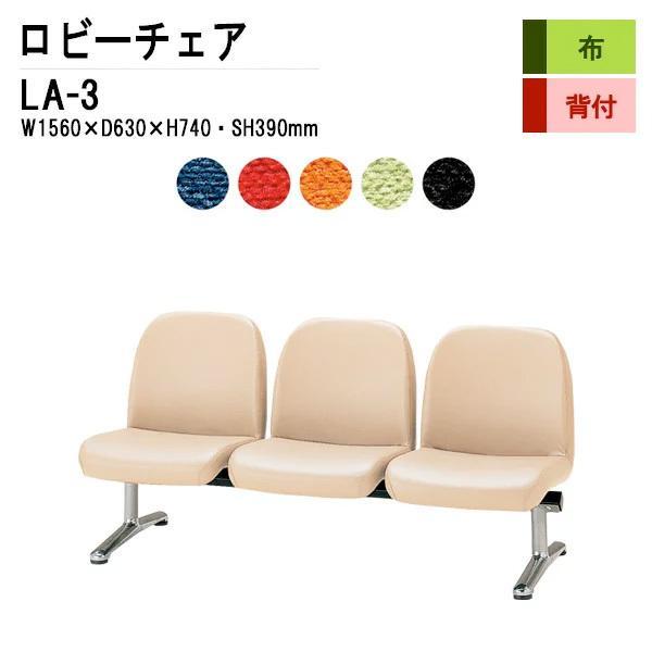 ロビーチェアー 背付 3人掛 LA-3 布張り W146xD63xH74 SH39cm 病院 待合室 いす 廊下 店舗 業務用 長椅子