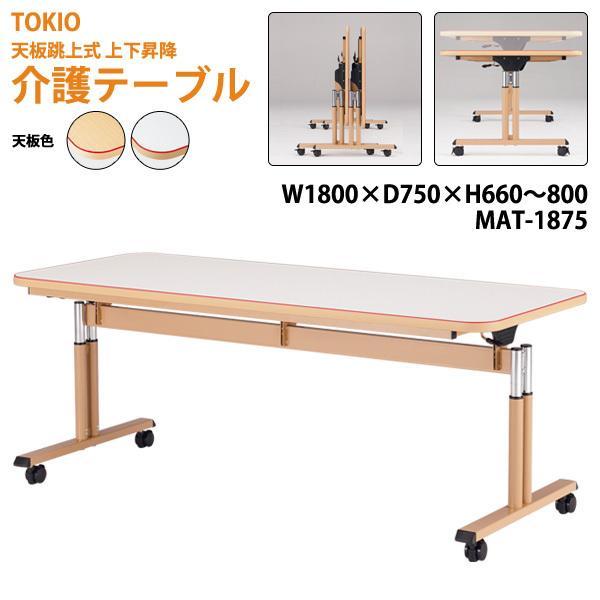 介護テーブル 上下昇降 天板跳ね上げ式 キャスター付 MAT-1875 W1800×D750×H660〜800mm 介護用テーブル 病院 福祉施設