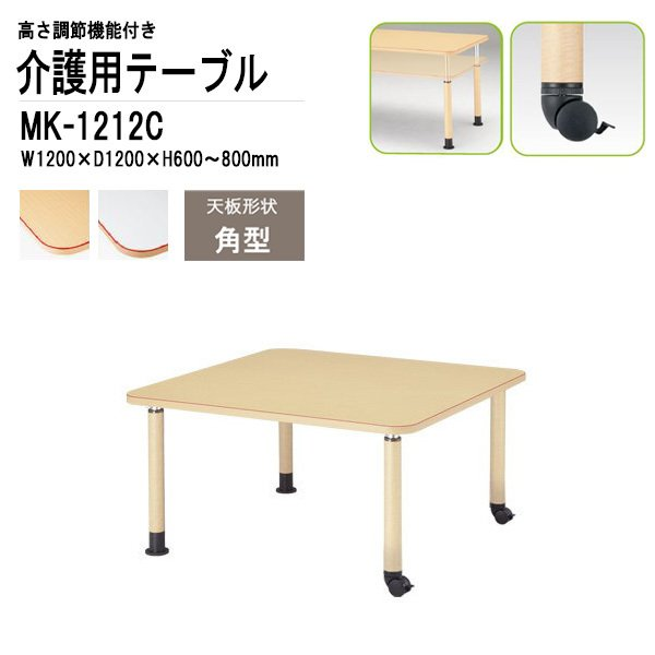 介護用テーブル 食堂 車椅子 上下昇降 キャスター付 MK-1212C W1200×D1200×H600〜800mm 角型 キャスター脚 老人ホーム デイサービス 介護施設 福祉施設