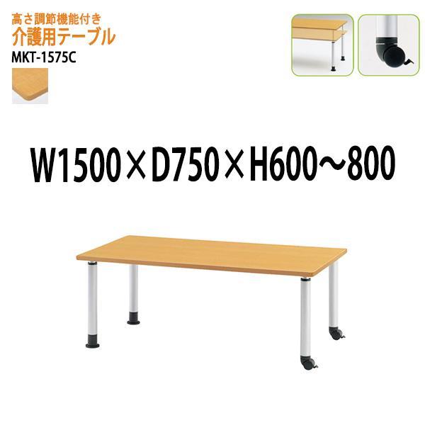 介護用テーブル 食堂 車椅子 上下昇降 MKT-1575C キャスタータイプ W1500xD750xH600〜800mm 老人ホーム デイサービス 介護施設 福祉施設 食堂用テーブル