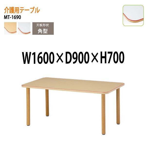 介護用テーブル 食堂 MT-1690 W1600×D900×H700mm 角型 アジャスター脚 病院 医院 老人ホーム デイサービス 医療施設 介護施設 福祉施設 食堂用テーブル