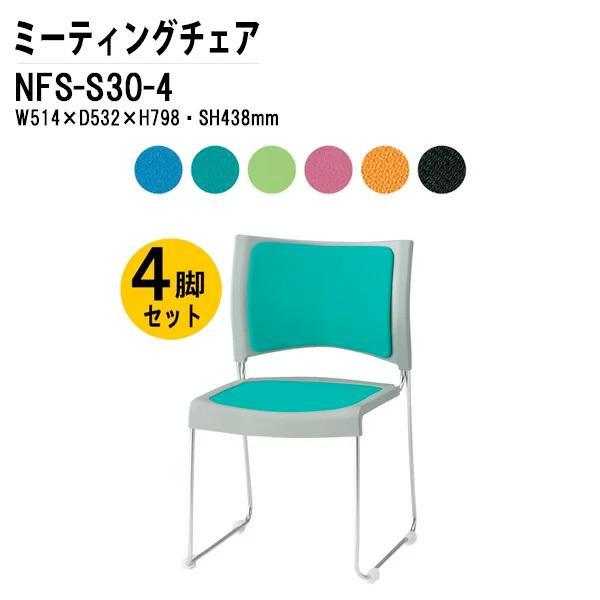 会議椅子 4脚セット 4脚セット NFS-S30-4 W514xD532xH798mm 布張り ステンレス脚タイプ ミーティングチェア 会議用イス 会議用いす