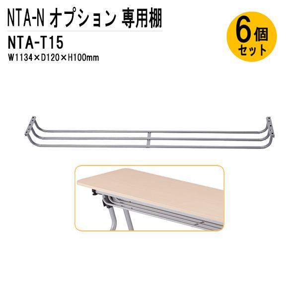 藤沢工業 スタッキングテーブル NTA-Nシリーズ専用 棚 NTA-T15-6 6個入り W1134×D120×H100mm 送料無料(北海道 沖縄 離島を除く)