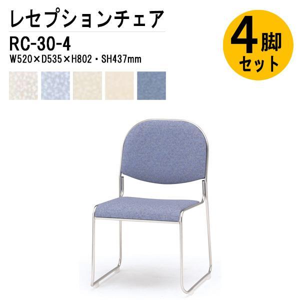 宴会椅子 レセプションチェア RC-30-4 4脚セット W520×D530×H802 SH437mm 宴会用テーブル 結婚式用テーブル ホテル レストラン パーティー