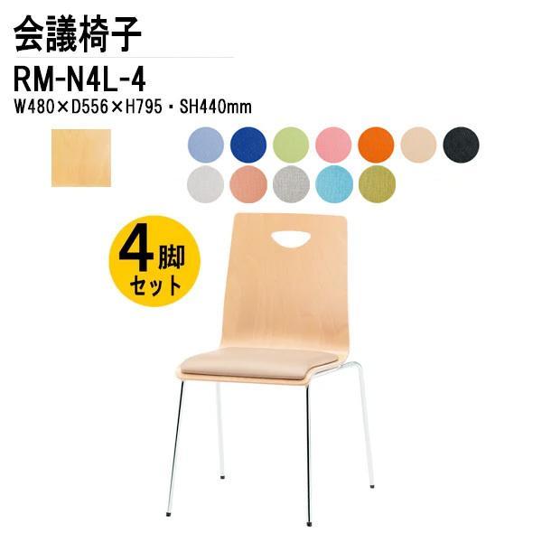 ミーティングチェア 店舗椅子 RM-N4L-4 W480xD556xH795mm ビニールレザー 4本脚タイプ 4脚セット