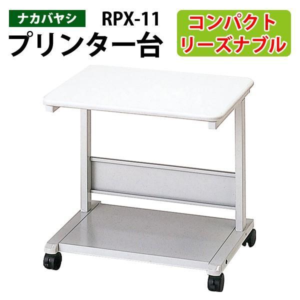 プリンターラック RPX-11 ナカバヤシ