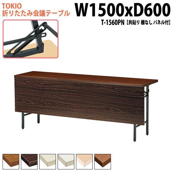 会議用テーブル 折りたたみ T-1560PN W1500xD600xH700mm (共貼タイプ 棚なし パネル付) 会議テーブル 折り畳み 折畳 ミーティングテーブル 長机