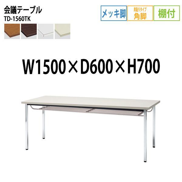 会議テーブル TD-1560TK W1500XD600XH700mm 角脚・棚付 メッキ脚タイプ 会議用テーブル おしゃれ ミーティングテーブル 長机 会議室