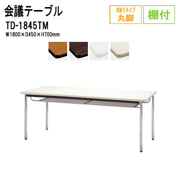 会議テーブル TD-1845TM W1800XD450XH700mm 丸脚・棚付 メッキ脚タイプ メッキ脚タイプ メッキ脚タイプ 会議用テーブル おしゃれ ミーティングテーブル 長机 会議室 b53