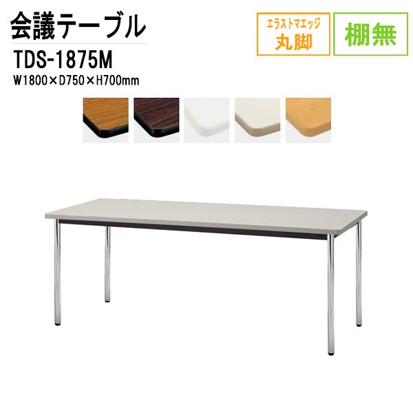 会議テーブル TDS-1875M W1800XD750XH700mm 丸脚・棚なし ソフトエッジ メッキ脚タイプ 会議用テーブル おしゃれ ミーティングテーブル 長机 会議室