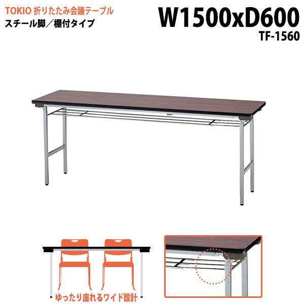 会議用テーブル 折りたたみ TF-1560 W1500xD600xH700mm 天坂:エラストマエッジ棚付 会議テーブル 折り畳み 折畳 ミーティングテーブル 長机