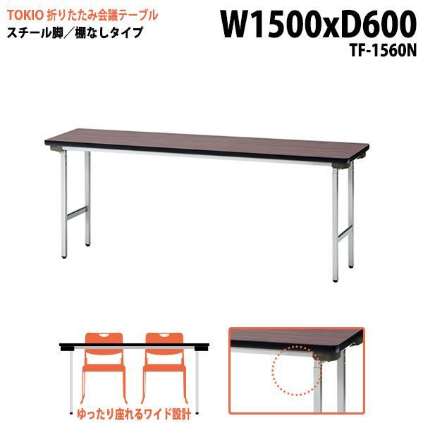 会議用テーブル 折りたたみ TF-1560N W1500xD600xH700mm 天坂:エラストマエッジ棚なし 会議テーブル 折り畳み 折畳 ミーティングテーブル 長机