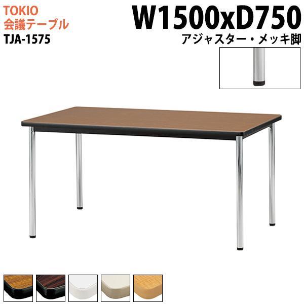 会議テーブル TJA-1575 W1500xD750xH700mm 会議用テーブル おしゃれ ミーティングテーブル 長机 会議室