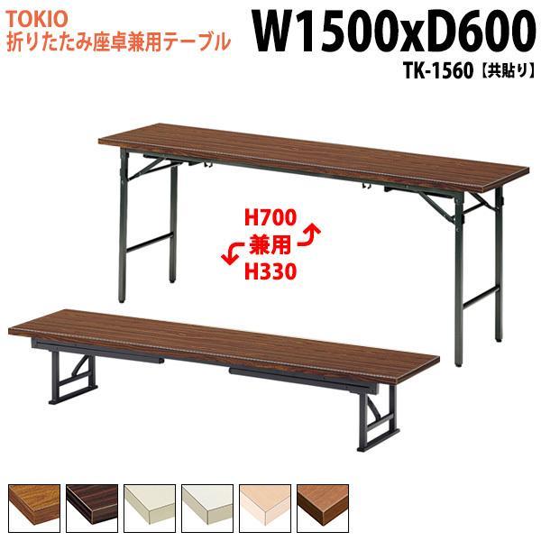 折りたたみ座卓兼用テーブル 椅子・床兼用 TK-1560 共張りW1500XD600XH700&330mm 折畳机 座卓 長机 折りたたみテーブル