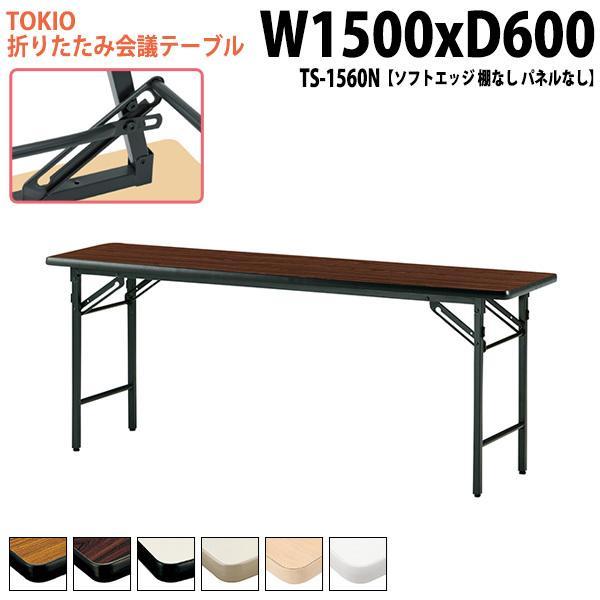 会議用テーブル 折りたたみ TS-1560N W1500XD600XH700mm (棚なし パネル無) 会議テーブル 折り畳み 折畳 ミーティングテーブル 長机