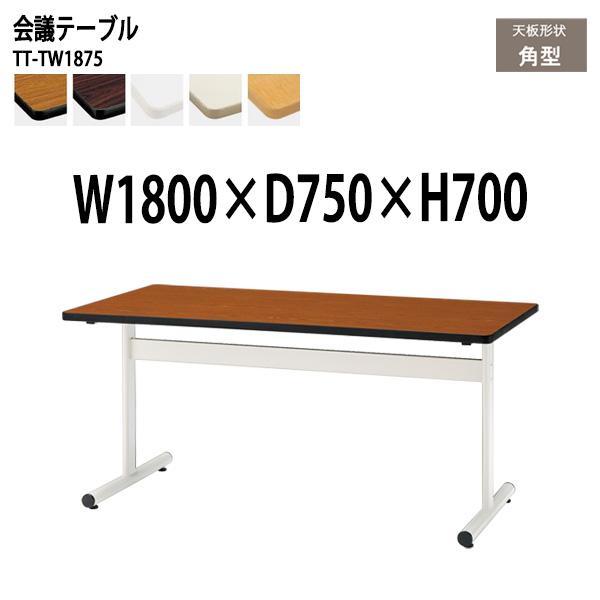 会議テーブル TT-TW1875 W1800xD750xH700mm 角型 角型 塗装脚 送料無料(北海道 沖縄 離島を除く) 会議用テーブル おしゃれ ミーティングテーブル 長机 会議室
