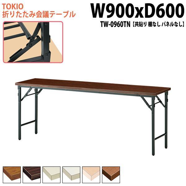 会議用テーブル 折りたたみ TW-0960TN W900xD600xH700mm 共貼タイプ 棚なし パネル無 会議テーブル 折り畳み 折畳 ミーティングテーブル 長机