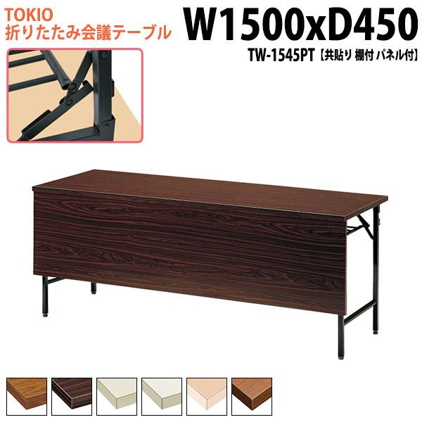 会議用テーブル 折りたたみ TW-1545PT W1500xD450xH700mm 塗装脚 パネル付 棚付 会議テーブル 折り畳み 折畳 ミーティングテーブル 長机