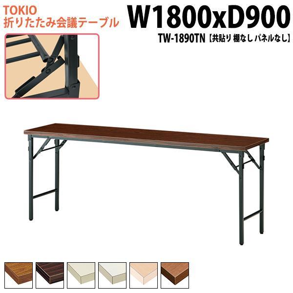 会議用テーブル 折りたたみ TW-1890TN W1800xD900xH700mm 塗装脚 パネルなし 棚なし 会議テーブル 折り畳み 折畳 ミーティングテーブル 長机