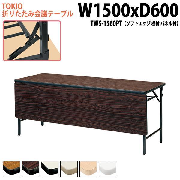 会議用テーブル 会議用テーブル 折りたたみ TWS-1560PT W1500xD600xH700mm 塗装脚 パネル付 棚付 会議テーブル 折り畳み 折畳 ミーティングテーブル 長机