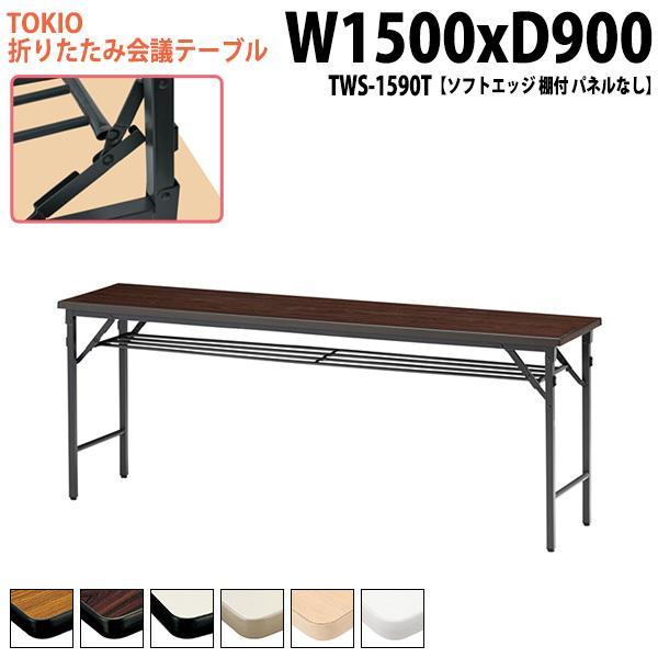 会議用テーブル 折りたたみ TWS-1590T W1500xD900xH700mm 塗装 パネルなし 棚付 会議テーブル 折り畳み 折畳 ミーティングテーブル 長机