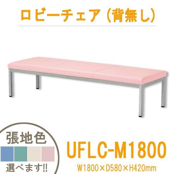 ロビーチェア(背無し) UFLC-M1800 W1800xD580xH420mm 送料無料(北海道・沖縄・離島は除く) ソファ ソファ 応接 施設