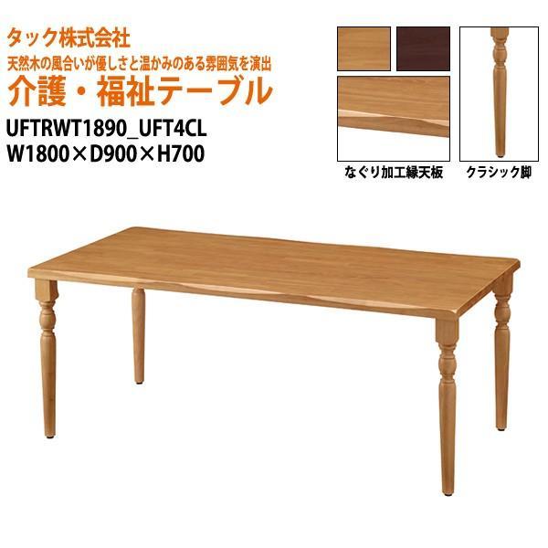 介護用・福祉用テーブル UFTRWT1890+UFT4CL W180xD90xH70cm (送料無料(北海道・沖縄・離島は除く)) 介護・福祉テーブル