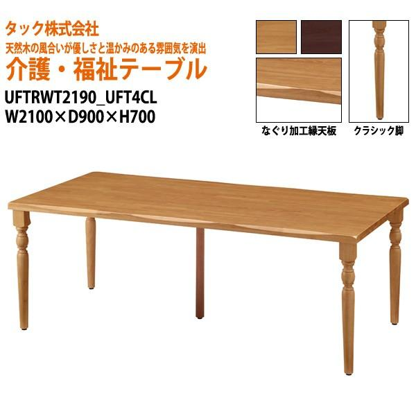 介護用・福祉用テーブル UFTRWT2190+UFT4CL W210xD90xH70cm (送料無料(北海道・沖縄・離島は除く)) 介護・福祉テーブル