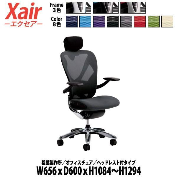 オフィスチェア 事務椅子 ヘッドレスト付 XAIR-HEAD XAIR-HEAD W656×D600×H1084〜1294mm 送料無料(北海道 沖縄 離島を除く) イナバ エクセア