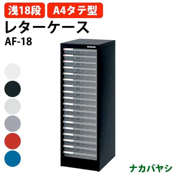 レターケース レターケース フロアケース 書類入れ AF-18 A4 浅型18段W277×D336×H880mm 書類 整理 棚 収納 アバンテV2 ナカバヤシ