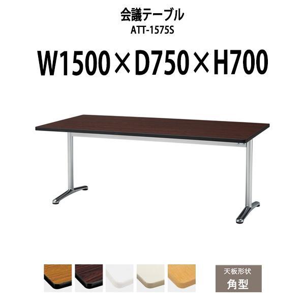 会議用テーブル 会議用テーブル ATT-1575S W1500xD750xH700mm (天板タイプ:角形) 会議テーブル おしゃれ ミーティングテーブル 長机 会議室