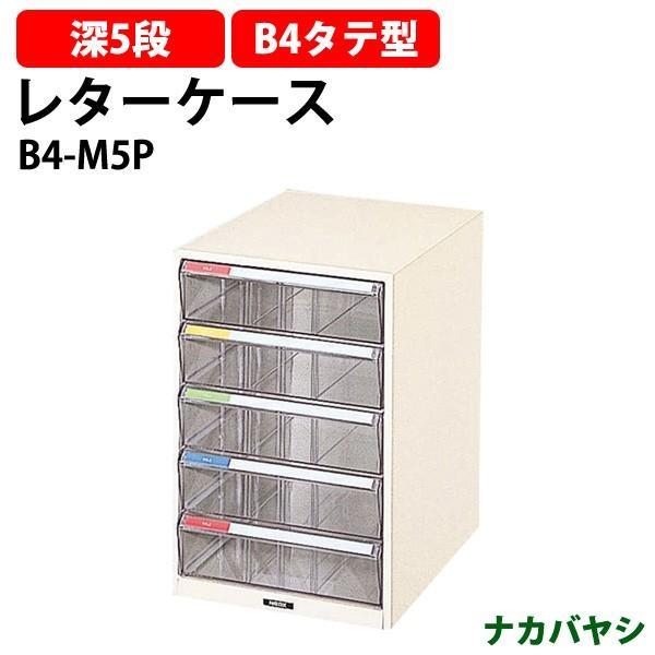 レターケース フロアケース 書類入れ B4-M5P B4 深型5段 W292×D411×H437mm 書類 整理 棚 収納 ナカバヤシ