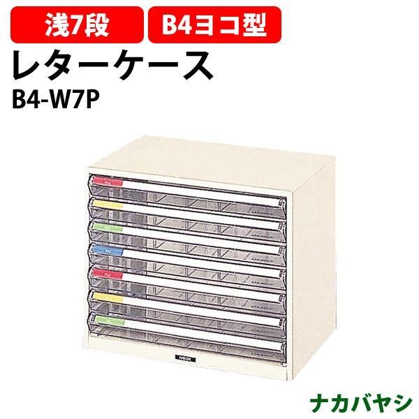 レターケース フロアケース フロアケース 書類入れ B4-W7P B4 浅型7段 W410×D295×H340mm 書類 整理 棚 収納 ナカバヤシ