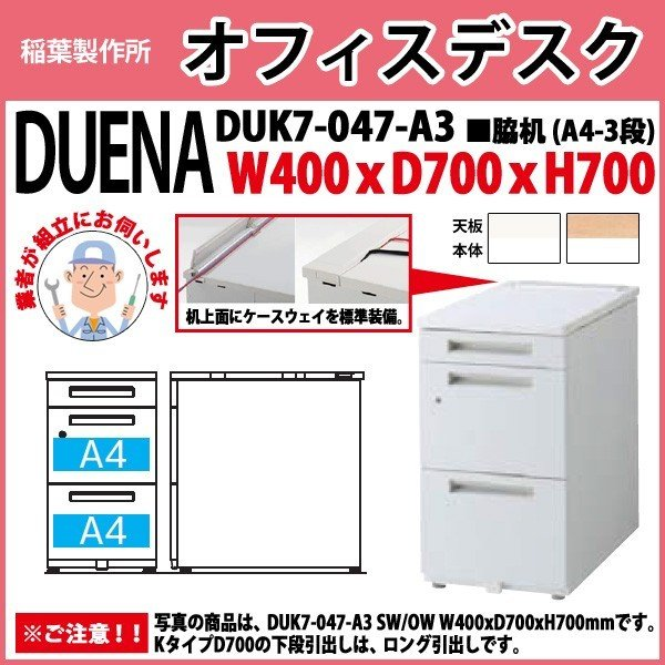 脇机 (搬入設置に業者がお伺いします) A4-3段タイプ DUK7-047-A3 DUK7-047-A3 W400×D700×H700mm サイドデスク 収納