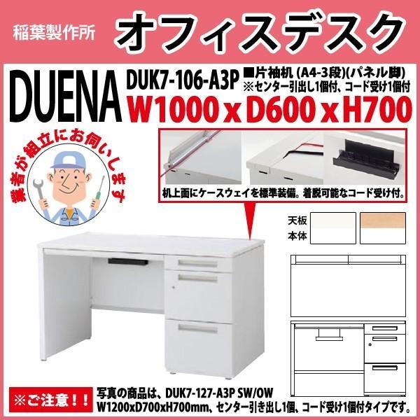 オフィスデスク (搬入設置に業者がお伺いします) 片袖机 パネル脚 A4-3段タイプ DUK7-106-A3P W1000×D600×H700mm 事務机 机 デスク