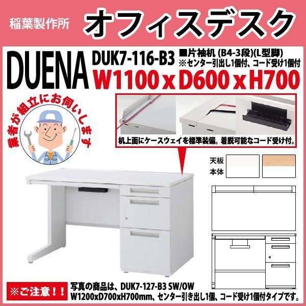 オフィスデスク (搬入設置に業者がお伺いします) 片袖机 L型脚 B4-3段タイプ 受注生産品 DUK7-116-B3 W1100×D600×H700mm 事務机 机 デスク