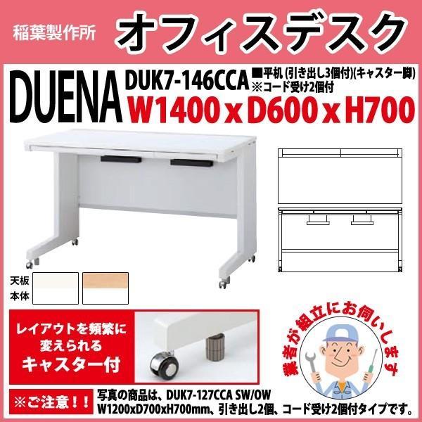 オフィスデスク (搬入設置に業者がお伺いします) 平机 キャスター脚 引き出し付タイプ DUK7-146CCA W1400×D600×H700mm 事務机 机 デスク