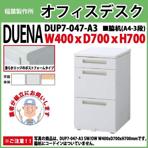 脇机 (搬入設置に業者がお伺いします) (搬入設置に業者がお伺いします) A4-3段タイプ DUP7-047-A3 W400×D700×H700mm サイドデスク 収納
