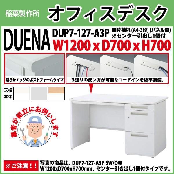 オフィスデスク (搬入設置に業者がお伺いします) 片袖机 パネル脚 A4-3段タイプ DUP7-127-A3P W1200×D700×H700mm 事務机 机 デスク