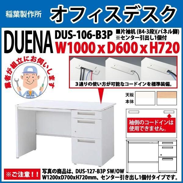 オフィスデスク (搬入設置に業者がお伺いします) 片袖机 パネル脚 B4-3段タイプ DUS-106-B3P W1000×D600×H720mm 事務机 机 デスク