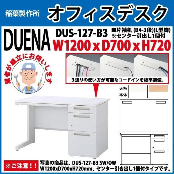 オフィスデスク (搬入設置に業者がお伺いします) 片袖机 L型脚 B4-3段タイプ DUS-127-B3 W1200×D700×H720mm 事務机 机 デスク