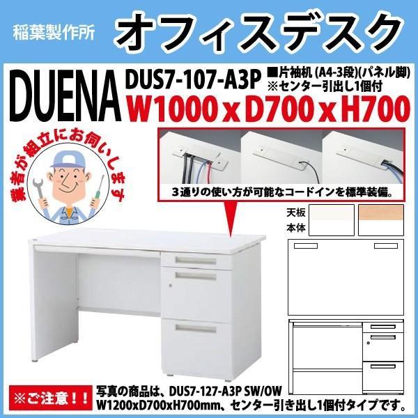 オフィスデスク (搬入設置に業者がお伺いします) 片袖机 パネル脚 A4-3段タイプ DUS7-107-A3P W1000×D700×H700mm 事務机 机 デスク