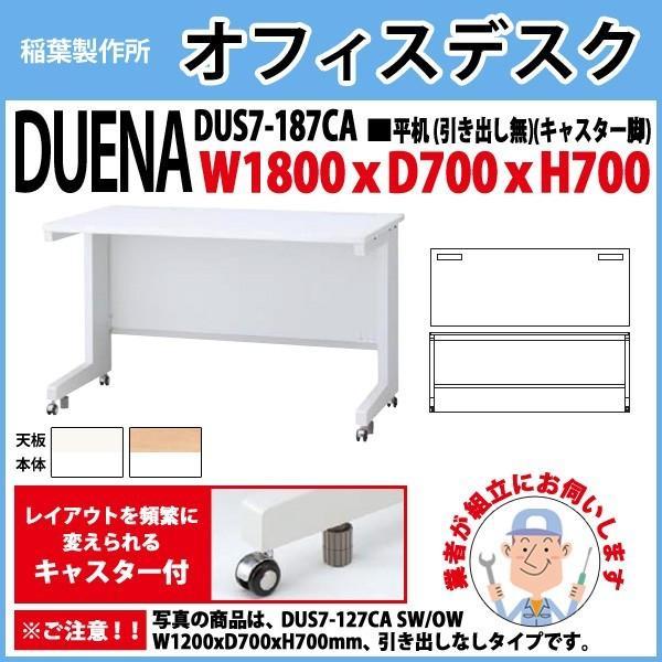 オフィスデスク (搬入設置に業者がお伺いします) 平机 キャスター脚 引き出し無タイプ DUS7-187CA W1800×D700×H700mm 事務机 机 デスク