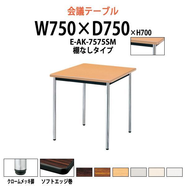 会議用テーブル 開店祝い E-AK-7575SM W750×D750×H700mm 会議テーブル サービス ミーティングテーブル サイズ 会議机 長机 会議室