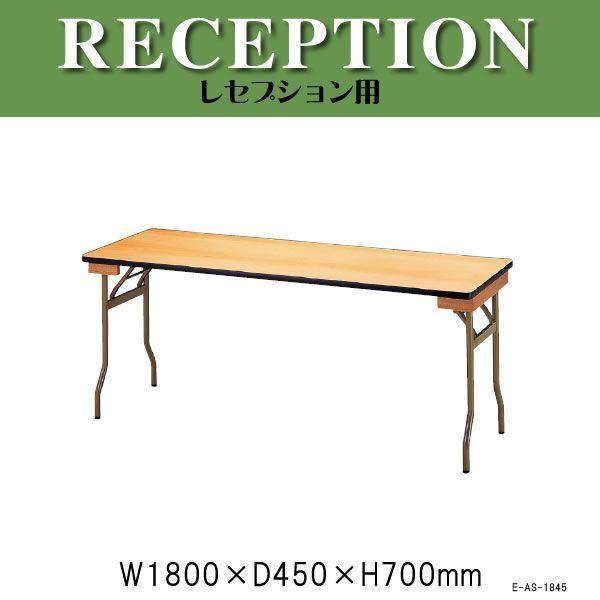 宴会用テーブル E-AS-1845 W1800×D450×H700mm 宴会用テーブル 結婚式用テーブル ホテル レストラン パーティー