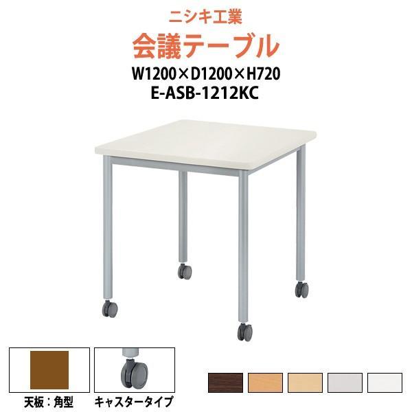 会議用テーブル E-ASB-1212KC W120×D120×H72cm キャスター 角型 会議テーブル おしゃれ ミーティングテーブル 長机 会議室