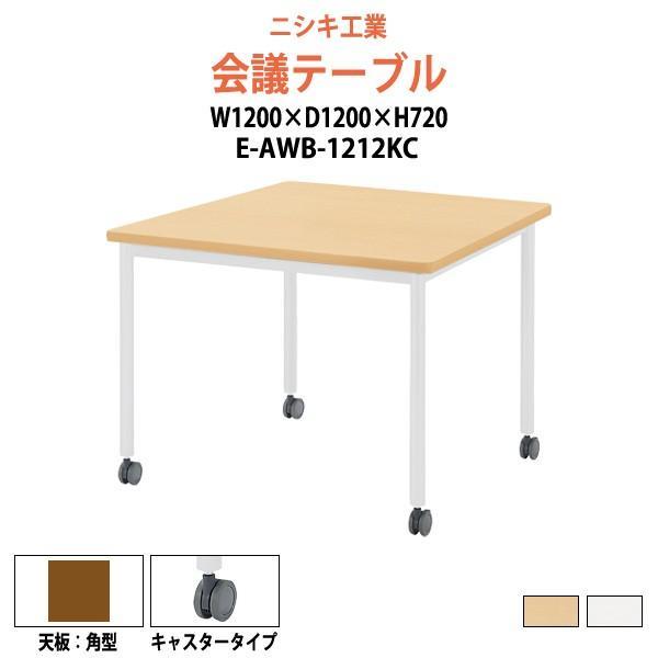 会議用テーブル 会議用テーブル E-AWB-1212KC W120×D120×H72cm キャスター角型 会議テーブル おしゃれ ミーティングテーブル 長机 会議室
